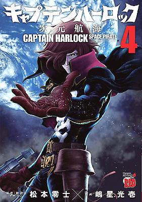 captain-harlock-space-pirate-dimension-voyage-vol-4-leiji-matsumoto-manga-comic-049bb787b5a810eb4b3183c5e9291bf1